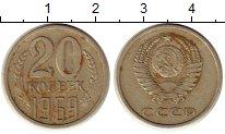 Изображение Монеты СССР 20 копеек 1969 Медно-никель XF