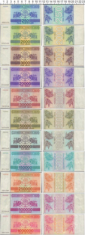 Изображение Банкноты Грузия Набор банкнот 1994 года 1994  UNC Набор из 11 купюр ба