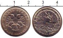 Изображение Монеты СНГ Россия 10 рублей 1996 Медно-никель UNC