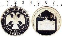 Изображение Монеты Россия 3 рубля 2005 Серебро Proof-