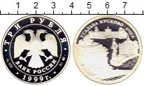 Изображение Монеты СНГ Россия 3 рубля 1999 Серебро Proof