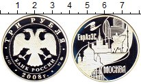 Изображение Монеты Россия 3 рубля 2008 Серебро Proof ЕврАзЭС