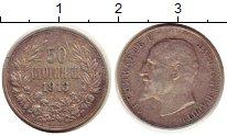 Изображение Монеты Болгария 50 стотинок 1913 Серебро XF