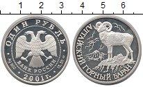 Изображение Монеты Россия 1 рубль 2001 Серебро Proof-