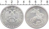 Изображение Монеты СНГ Россия 3 рубля 2010 Серебро UNC-