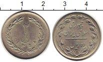 Изображение Монеты Иран 2 риала 1979 Медно-никель UNC-