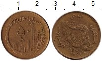 Изображение Монеты Азия Иран 50 риалов 1982 Бронза XF