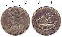 Изображение Монеты Азия Кувейт 50 филс 1979 Медно-никель XF