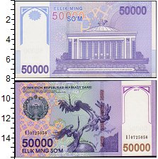 Изображение Банкноты СНГ Узбекистан 50000 сом 2017  UNC