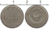 Изображение Монеты СССР 10 копеек 1972 Медно-никель XF