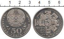 Изображение Монеты СНГ Казахстан 50 тенге 2013 Медно-никель UNC-