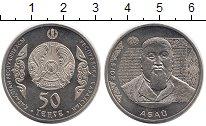 Изображение Монеты Казахстан 50 тенге 2015 Медно-никель UNC- Абай