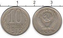 Изображение Монеты Россия СССР 10 копеек 1973 Медно-никель XF