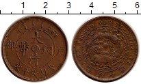 Изображение Монеты Китай Хубей 10 кеш 1906 Медь XF