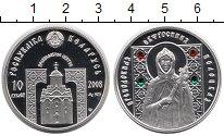 Изображение Монеты Беларусь 10 рублей 2008 Серебро Proof Цветные  вставки  из