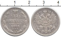 Изображение Монеты Россия 1855 – 1881 Александр II 15 копеек 1868 Серебро XF