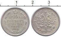 Изображение Монеты Россия 1855 – 1881 Александр II 10 копеек 1881 Серебро XF