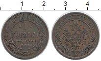 Изображение Монеты Россия 1855 – 1881 Александр II 1 копейка 1878 Медь XF-