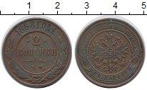 Изображение Монеты 1855 – 1881 Александр II 2 копейки 1868 Медь XF