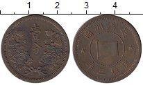 Изображение Монеты Маньчжурия 1 фен 1936 Бронза XF