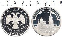 Изображение Монеты Россия 3 рубля 2008 Серебро Proof- Воронеж. Успенская А