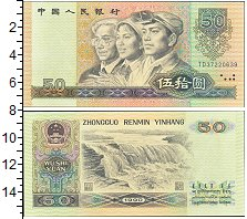 Изображение Банкноты Китай 50 юаней 1990  UNC Рабочий, крестьянка