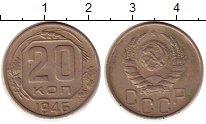 Изображение Монеты СССР 20 копеек 1946 Медно-никель XF