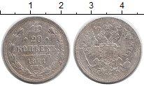 Изображение Монеты 1855 – 1881 Александр II 20 копеек 1871 Серебро VF СПБ  HI