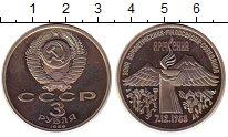 Изображение Монеты СССР 3 рубля 1989 Медно-никель Proof-