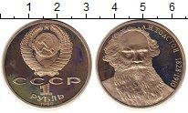 Изображение Монеты СССР СССР 1988 Медно-никель Proof-
