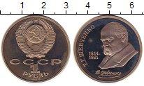 Изображение Монеты СССР 1 рубль 1989 Медно-никель Proof- Тарас Шевченко