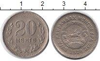Изображение Монеты Азия Монголия 20 мунгу 1945 Медно-никель VF