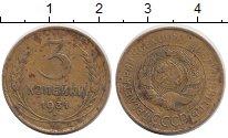 Изображение Монеты СССР 3 копейки 1931 Латунь VF