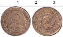 Изображение Монеты Россия СССР 3 копейки 1932 Латунь VF