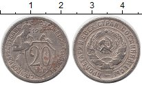 Изображение Монеты СССР 20 копеек 1932 Медно-никель VF