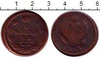 Изображение Монеты 1801 – 1825 Александр I 2 копейки 1817 Медь VF КМ АМ