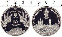 Изображение Монеты Украина 10 гривен 2003 Серебро Proof Свято-Успенская Поча