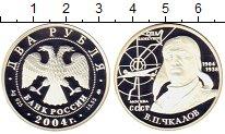 Изображение Монеты Россия 2 рубля 2004 Серебро Proof Чкалов В.П.