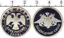 Изображение Монеты СНГ Россия 1 рубль 2006 Серебро Proof-