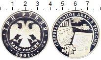 Изображение Монеты Россия 3 рубля 2001 Серебро Proof