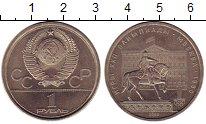 Изображение Монеты СССР 1 рубль 1980 Медно-никель UNC- Олимпиада-80. Памятн