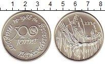Изображение Монеты Венгрия 500 форинтов 1988 Серебро UNC