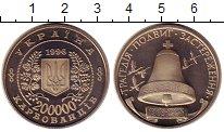 Изображение Монеты Украина 200000 карбованцев 1996 Медно-никель UNC- Чернобль