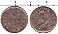 Изображение Монеты Европа Бельгия 50 сантим 1927 Медно-никель XF