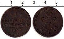 Изображение Монеты Россия 1825 – 1855 Николай I 1 копейка 1840 Медь VF