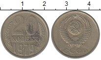 Изображение Монеты СССР 20 копеек 1979 Медно-никель XF