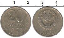 Изображение Монеты Россия СССР 20 копеек 1962 Медно-никель XF