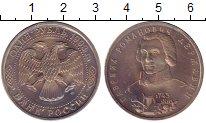 Изображение Монеты Россия 1 рубль 1993 Медно-никель UNC Родная упаковка. Г.Р