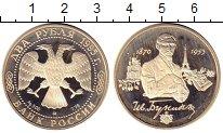 Изображение Монеты Россия 2 рубля 1995 Серебро Proof- И.А. Бунин