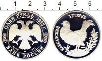 Изображение Монеты Россия 1 рубль 1995 Серебро Proof- Кавказский тетерев